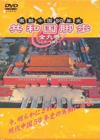 激動中国50年史 共和国脚歩