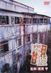 解体新書 「廃墟」/「樹海〜青木ヶ原樹海の真実〜」