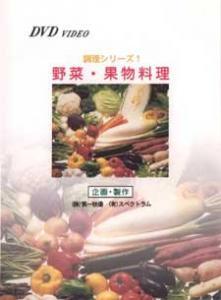 野菜・果物料理