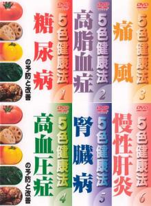 5色健康法