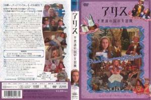 アリス 〜不思議の国の大冒険〜
